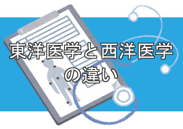 東洋医学と西洋医学の違いについて